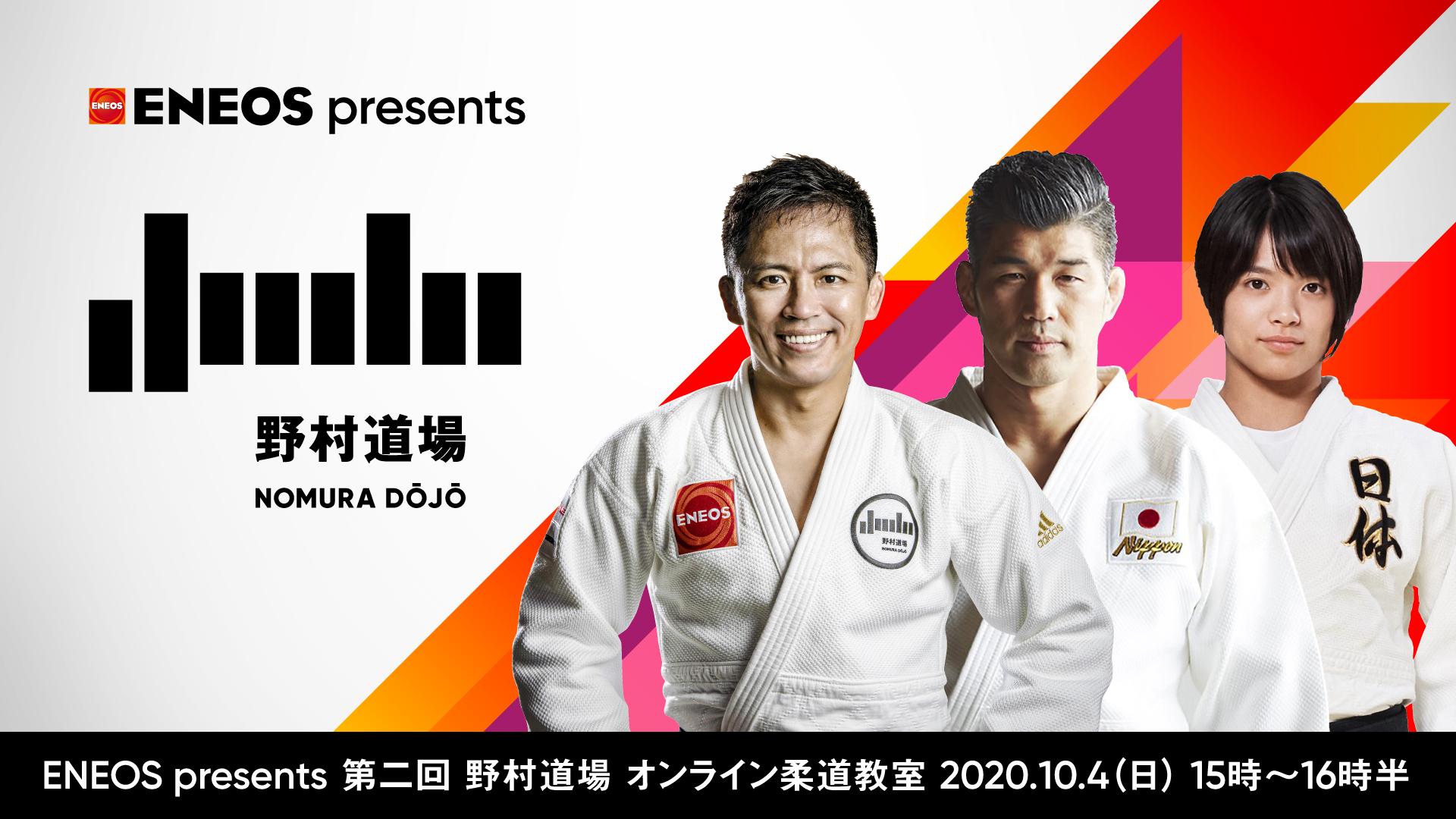 https://nextend.jp/wp-content/uploads/2020/10/nomura_dojo_vol2_1920x1080px_All_ver4.jpg